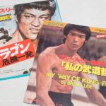 【ソノシートマニア】ブルース・リーの武道哲学を聴く