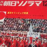 【ソノシートマニア】東京オリンピックを聴く