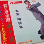 【ソノシートマニア】布施明特集