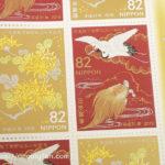「天皇陛下御即位三十年記念」の記念切手発行