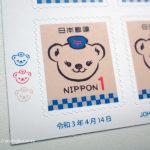 70年ぶりに発行された1円切手「ぽすくま切手」